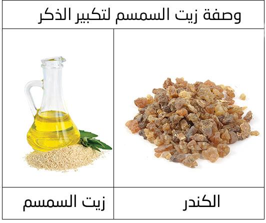 وصفة زيت السمسم لتكبير القضيب